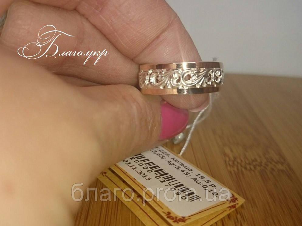 Обручальное кольцо из серебра с накладками золота без камней