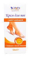 Крем для ног с камфорой и маслом апельсина Solvex 50 мл (Смягчающий)