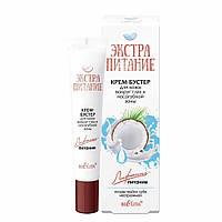 Крем-бустер для кожи вокруг глаз и носогубной зоны Лифтинг-питание, Экстрапитание Белита
