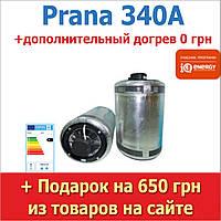 "Рекуператор ""PRANA - 340А"""
