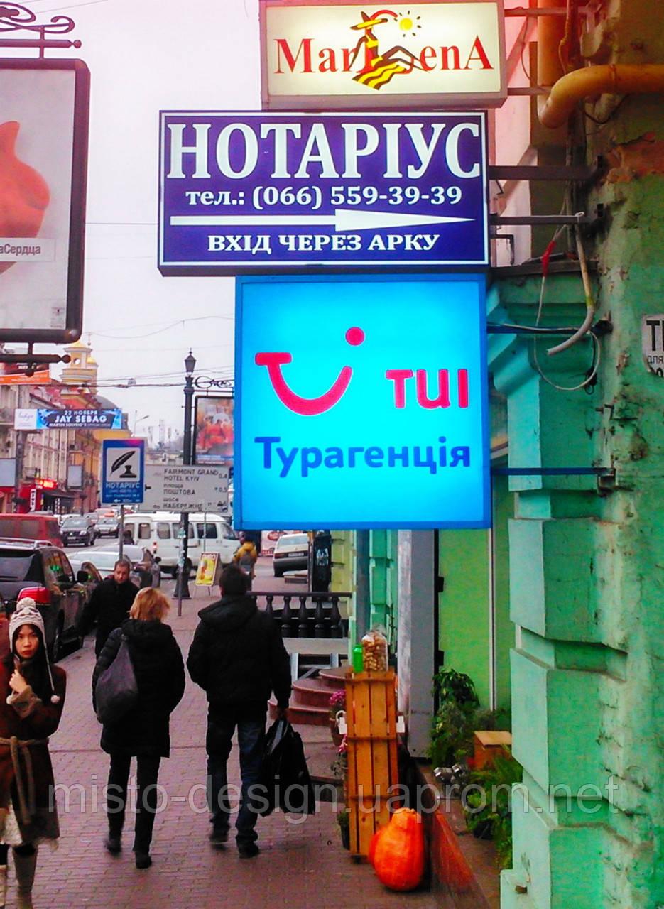 """Лайтбокс """"НОТАРІУС"""" на Сагайдачного 25"""