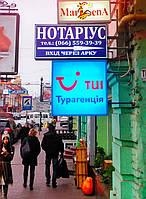 """Лайтбокс """"НОТАРІУС"""" на Сагайдачного 25, фото 1"""