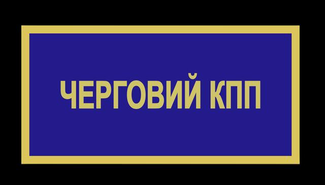 Бейдж ЗСУ черговий КПП