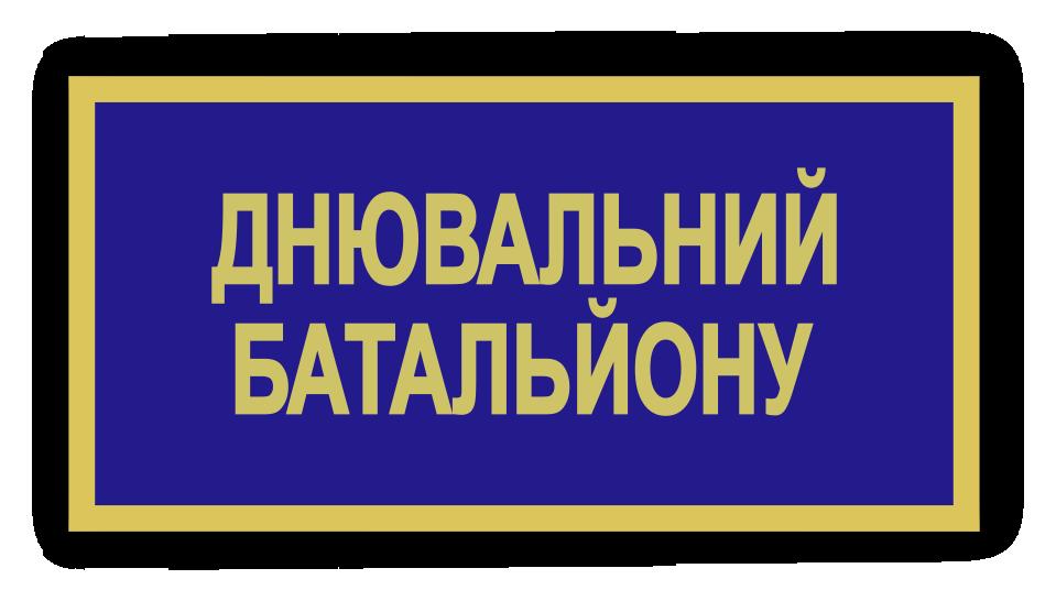 Бейдж металлический для дневального батальона