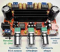 XH-M139 Аудио Усилитель 2.1 (2х50W+100W) 12V-24V TPA3116D2 , фото 1