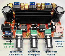 XH-M139 Аудио Усилитель 2.1 (2х50W+100W) 12V-24V TPA3116D2