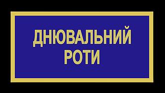 Бейдж металлический для дневального роты