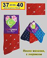 Женские носки с люрексом Арт. 162 (в упаковке 12 шт.)