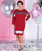Красное платье кокон большого размера