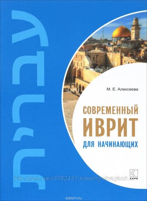 Современный иврит для начинающих Алексеева Мария Евгеньевна