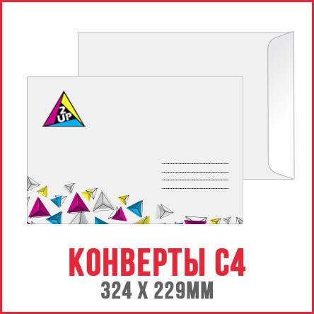 Печать на конвертах С4 (4+0) - 500шт.