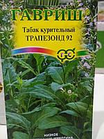 "Табак курительный Трапезонд 92, 0,01г   ""Гавриш"""
