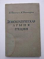Демократическая армия Греции Х.Бассис 1948 год
