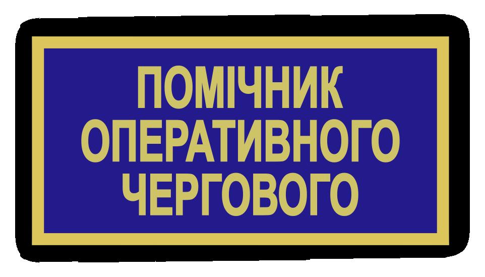 Бейдж металлический для помощника оперативного дежурного
