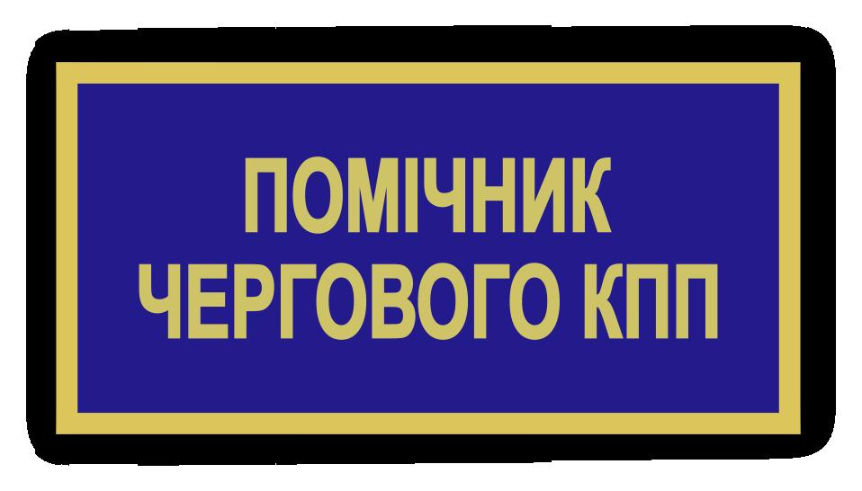 Бейдж металлический для помощника дежурного КПП