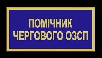 Бейдж металлический для помощника дежурного ОЗСП