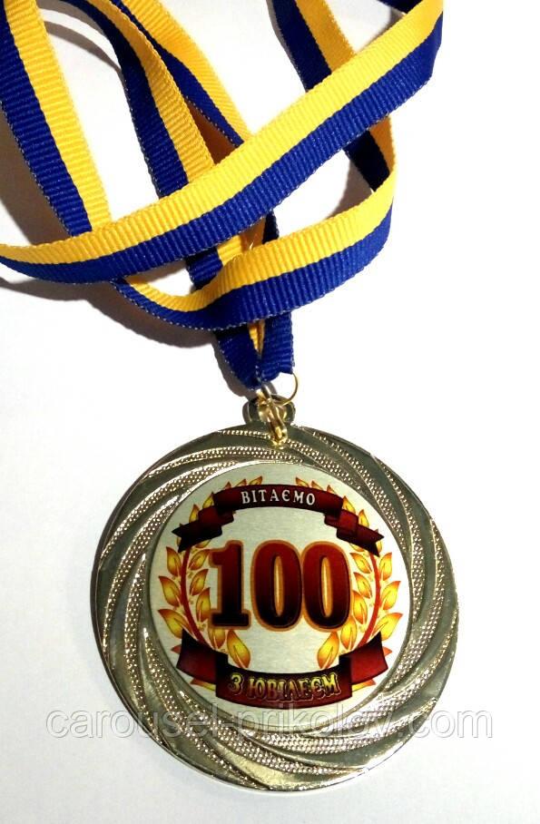 Медаль ювілейна 100 років