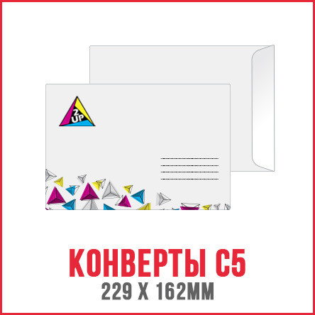 Печать на конвертах С5 (4+0) - 500шт.