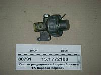 Клапан редукционный (Россия)