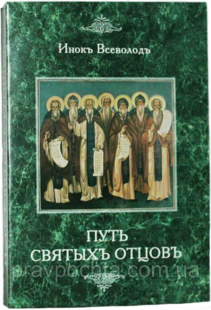 Путь святых отцов. Патрология. Инок Всеволод (Филипьев)