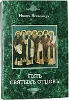 Путь святых отцов. Патрология. Инок Всеволод (Филипьев), фото 1
