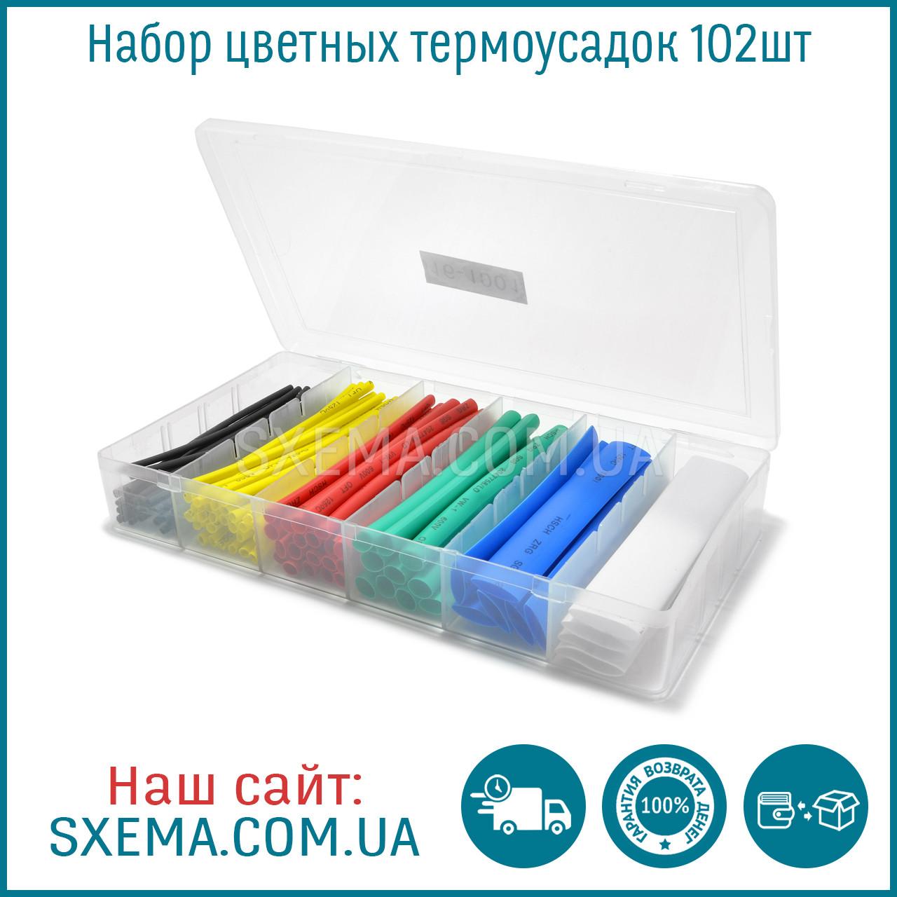 Набор цветных термоусадочных трубок 102шт (1.5; 2.5; 4.0; 6.0; 10; 13мм) термоусадка