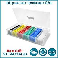Набор цветных термоусадочных трубок 102шт (1.5; 2.5; 4.0; 6.0; 10; 13мм) термоусадка, фото 1
