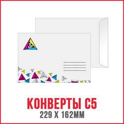 Печать на конвертах С5 (4+0) - 100шт.