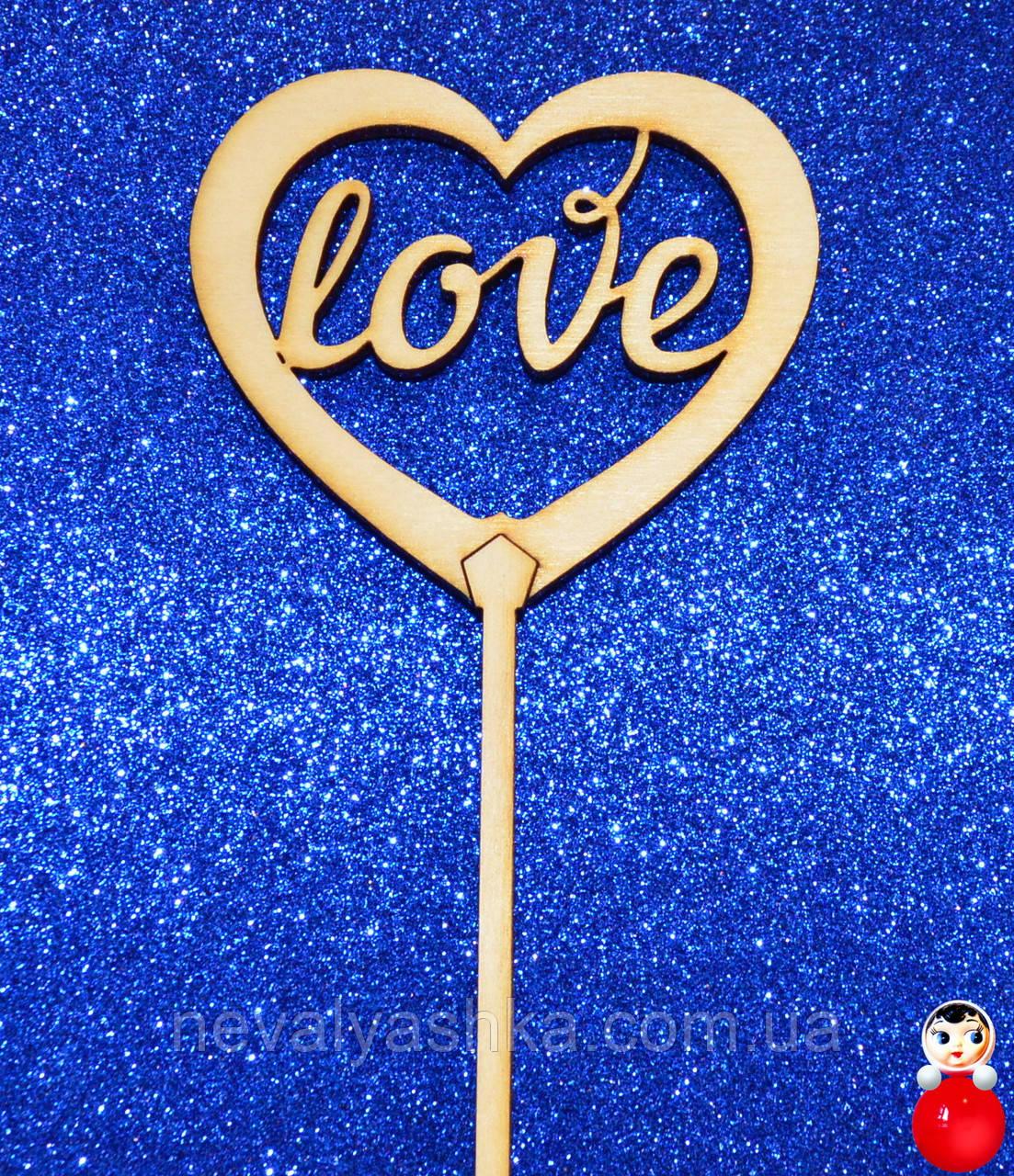 ТОППЕР ДЕРЕВЯННЫЙ LOVE Любовь Сердце Топперы для Торта Топер дерев'яний из дерева на капкейки и торты