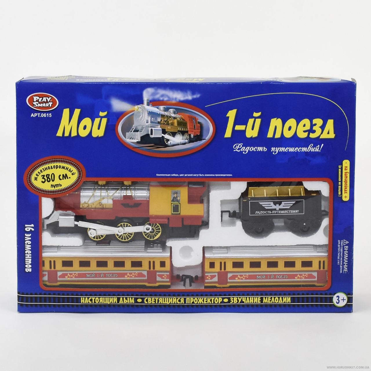 JT Железная дорога 0615 , 380 см, на батарейках, в коробке