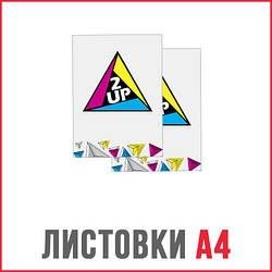 Печать листовок А4, 4+4/4+0, 130г/м2, 500шт.