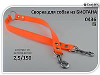 Сворка для собак из БИОТАНА 50см. 2,5см   KareLine Jager
