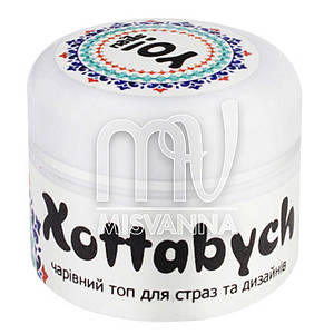Топ для страз и дизайнов Xottabych Yo Nails, 5 мл