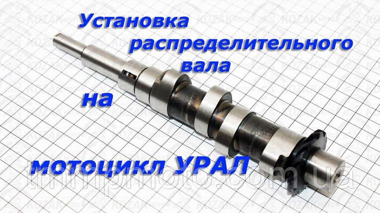 Распредвал Урал, фото 2