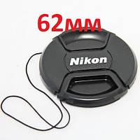 Крышка объектива со шнурком с логотипом Nikon 62 мм