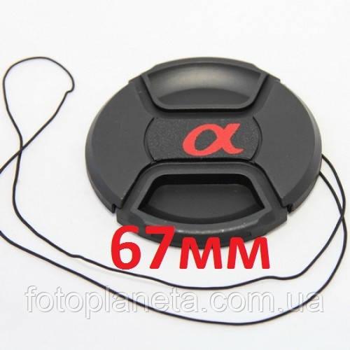 Крышка защитная объектива со шнурком с логотипом Sony 67 мм передняя