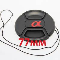 Крышка защитная объектива со шнурком с логотипом Sony 77 мм передняя