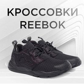 Кроссовки Reebok мужские