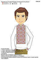Рубашка под вышивку бисером мужская