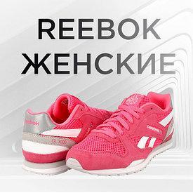 Кроссовки Reebok женские