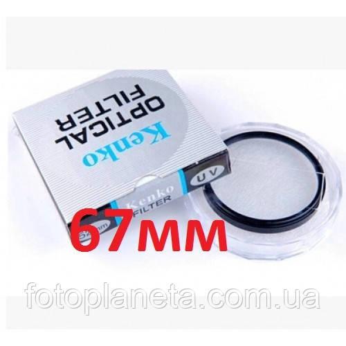 Ультрафіолетовий світлофільтр Kenko UV optical filter 67 мм