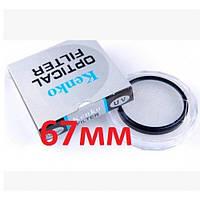 Ультрафиолетовый светофильтр UV Kenko optical filter 67 мм