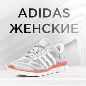 Кроссовки Adidas женские