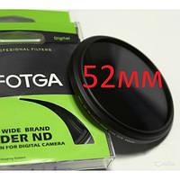 Нейтрально-серый светофильтр FOTGA slim wide band fader ND  (W) 52мм