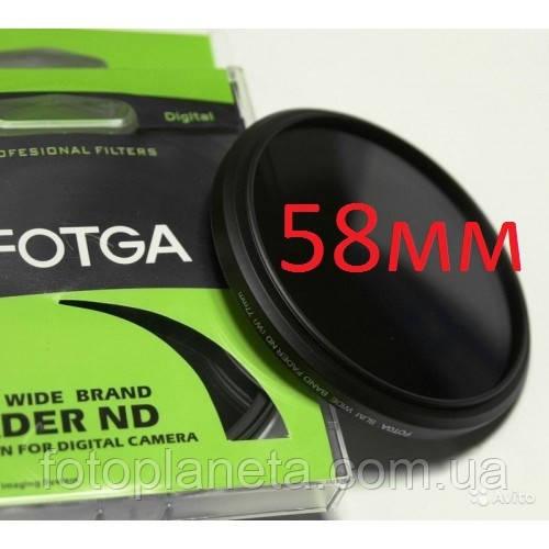 Нейтрально-серый светофильтр FOTGA slim wide band fader ND  (W) 58мм