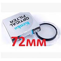 Ультрафиолетовый светофильтр UV Kenko optical filter 72 мм