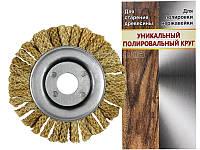 Круг сизалевый для полировки металла и нержавейки болгаркой.