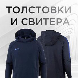 Толстовки и свитера мужские