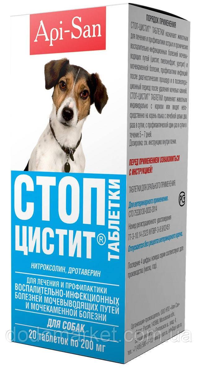 Стоп-цистит таблетки для собак 20*200 мг