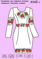Заготовка платья для вышивки бисером